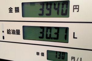 ハイオクはリッター130円