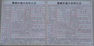 京急八景駅前に掲示された建築計画