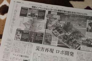 東日本大震災から6年4か月