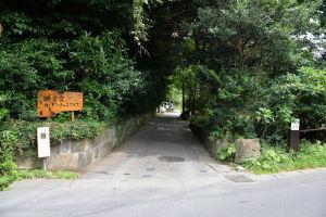 史跡永福寺入口に着きます