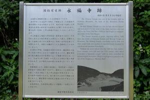 国指定史跡永福寺跡の説明版