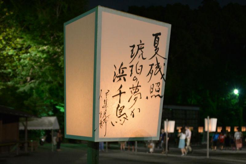 鎌倉鶴岡八幡宮ぼんぼり祭り