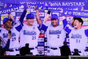昨夜の横浜DeNA 見事な逆転勝利
