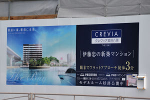 建設中のマンションのポスター