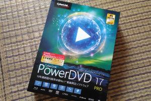 動画再生ソフト PowerDVD 17