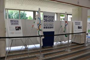 オリンピック・パラリンピック フラッグツアー