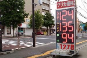 ガソリン価格上昇