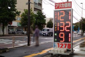9月2日はハイオクでリッター132円
