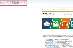 Amazonプライム無料体験