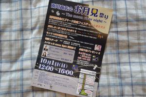 南川商店会の「お月見祭り」