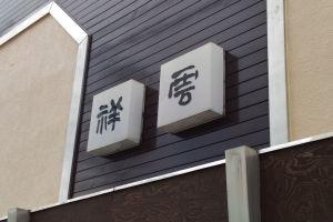逗子に鎌倉彫のお店
