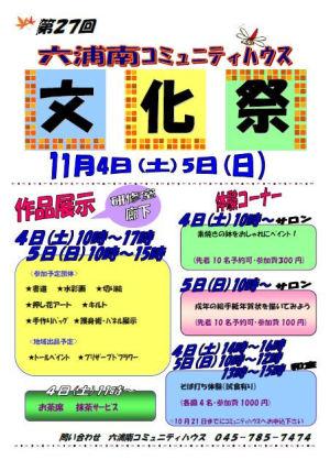 六浦南コミハ文化祭ポスター