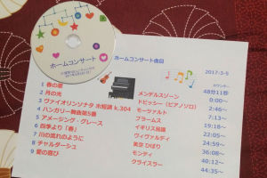 3月に開催されたホームコンサート