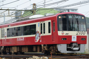 金沢八景駅を出発
