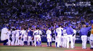 横浜DeNA日本シリーズ1勝