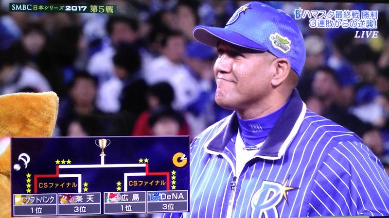 横浜DeNA日本シリーズ2勝