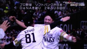 横浜DeNA日本シリーズ3勝ならず