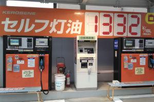 昨日の灯油価格18リッターで1332円