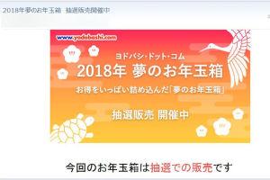 ヨドバシ.comお年玉は抽選販売
