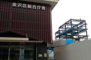 横浜市金沢区 金沢公会堂