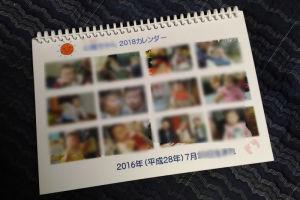 2冊目のカレンダー