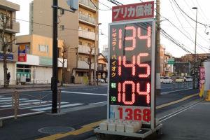 ガソリン価格は横ばい