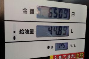 ハイオクは145円