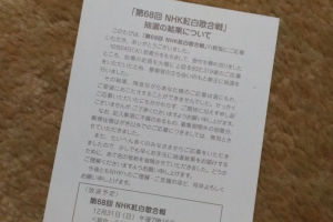 NHK紅白歌合戦落選ハガキ届く