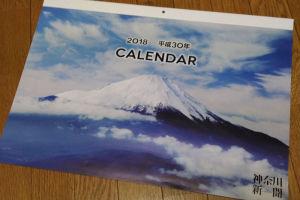 神奈川新聞とお茶屋さんカレンダー