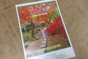 長峰製茶のカレンダー