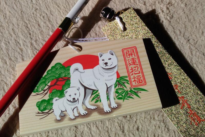 破魔矢と干支の絵馬に書かれた犬