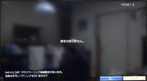 テレビ画面にはスマホのミラーリング許可の画面