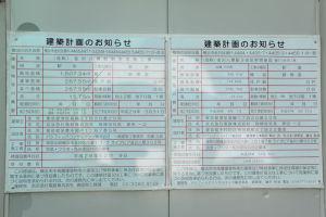 八景駅前の建築計画のお知らせ