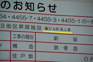 一回り小さな文字で「駅ビル新築工事」
