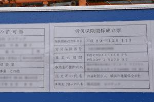 工事の期間は3月27日までの予定
