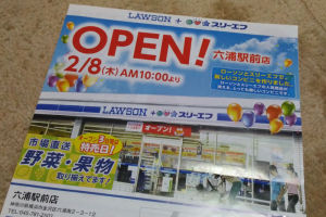LAWSON+スリーエフ六浦駅前店