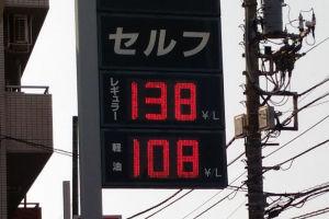 ガソリン価格&灯油