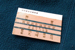 大正時代の乗車券を模した紙の袋