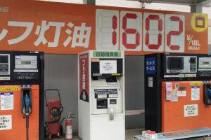 灯油価格表示は18リッターで1602円