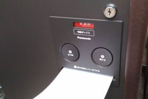 伝票を差し込み「なつ印」ボタンを押すと