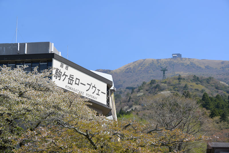 駒ケ岳とロープウェィ乗り場