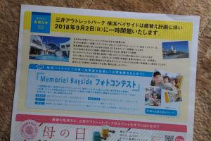 横浜ベイサイド一時閉館