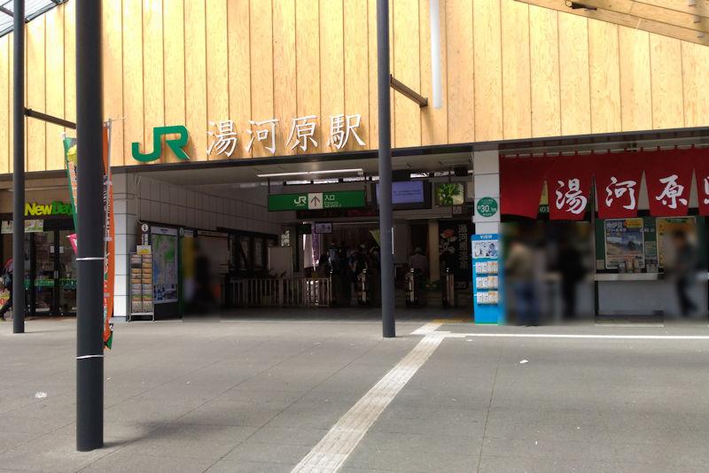 JR湯河原駅前で一休み