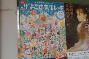 第66回横浜開港記念みなと祭