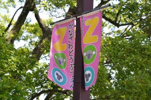 金沢動物園のフラッグ