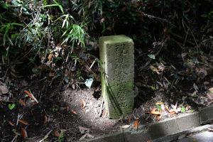 観音埼燈台所轄地の標石