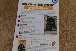 6月は「横浜にぎわい座」の優待デー