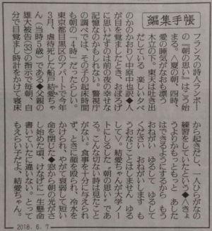 読売新聞編集手帳