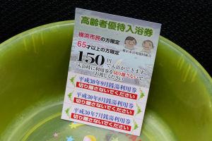横浜市高齢者優待入浴券