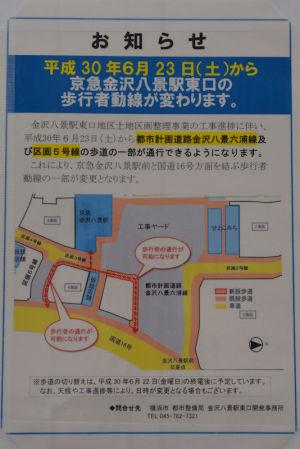 八景駅東口の歩行者動線が変更となるお知らせ
